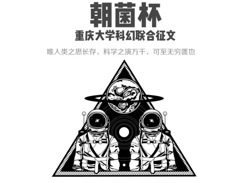 第六届重庆联合高校科幻征文大赛(需到重庆领奖)