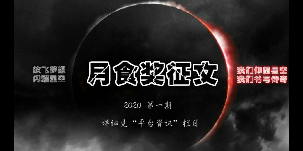 月食奖征文 2020 第一期