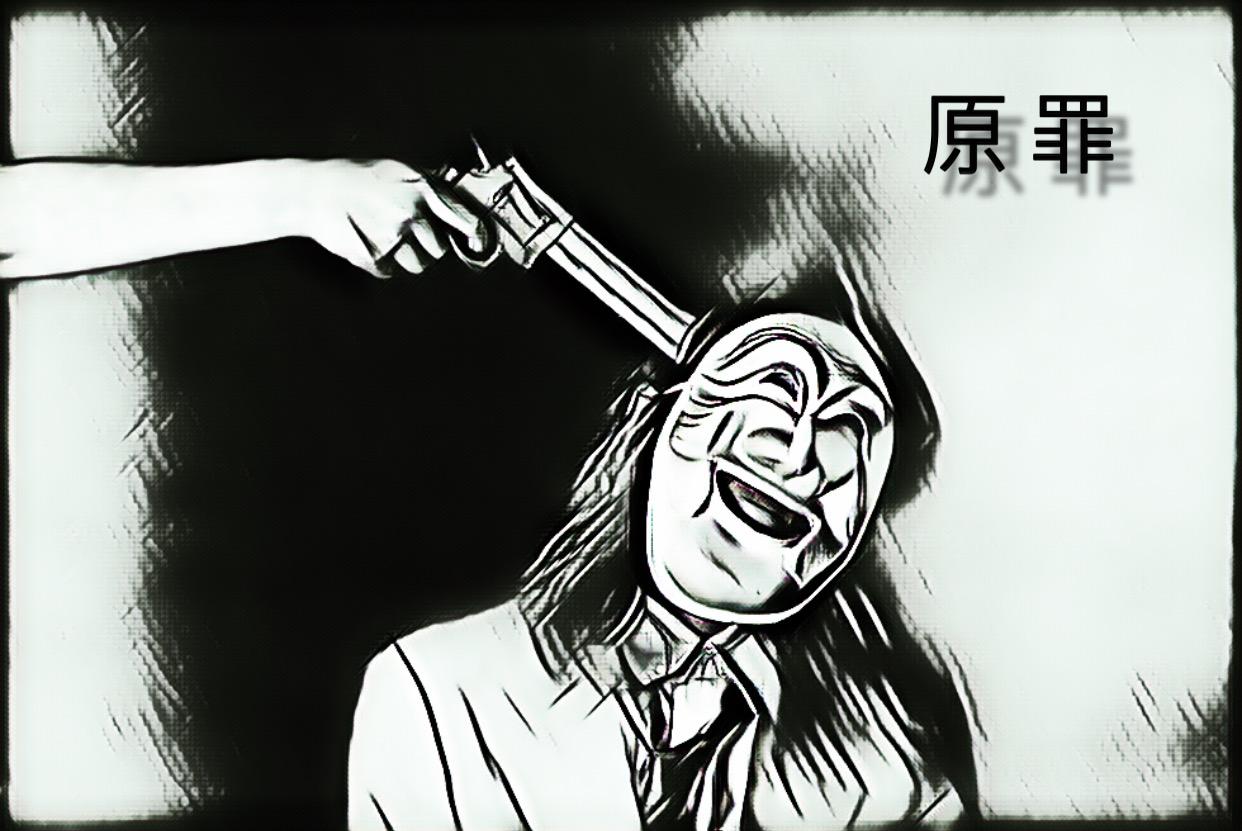 《原罪》配图