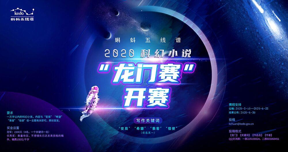 """蝌蚪五线谱2020科幻小说""""龙门赛""""开赛!"""