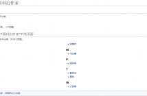 维基百科上的中国作家