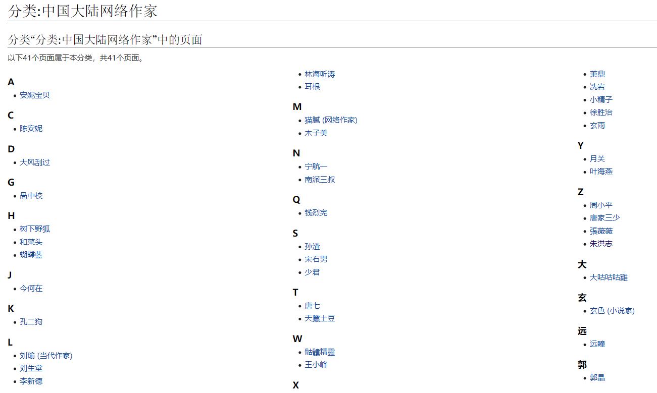 维基百科中国网文作家