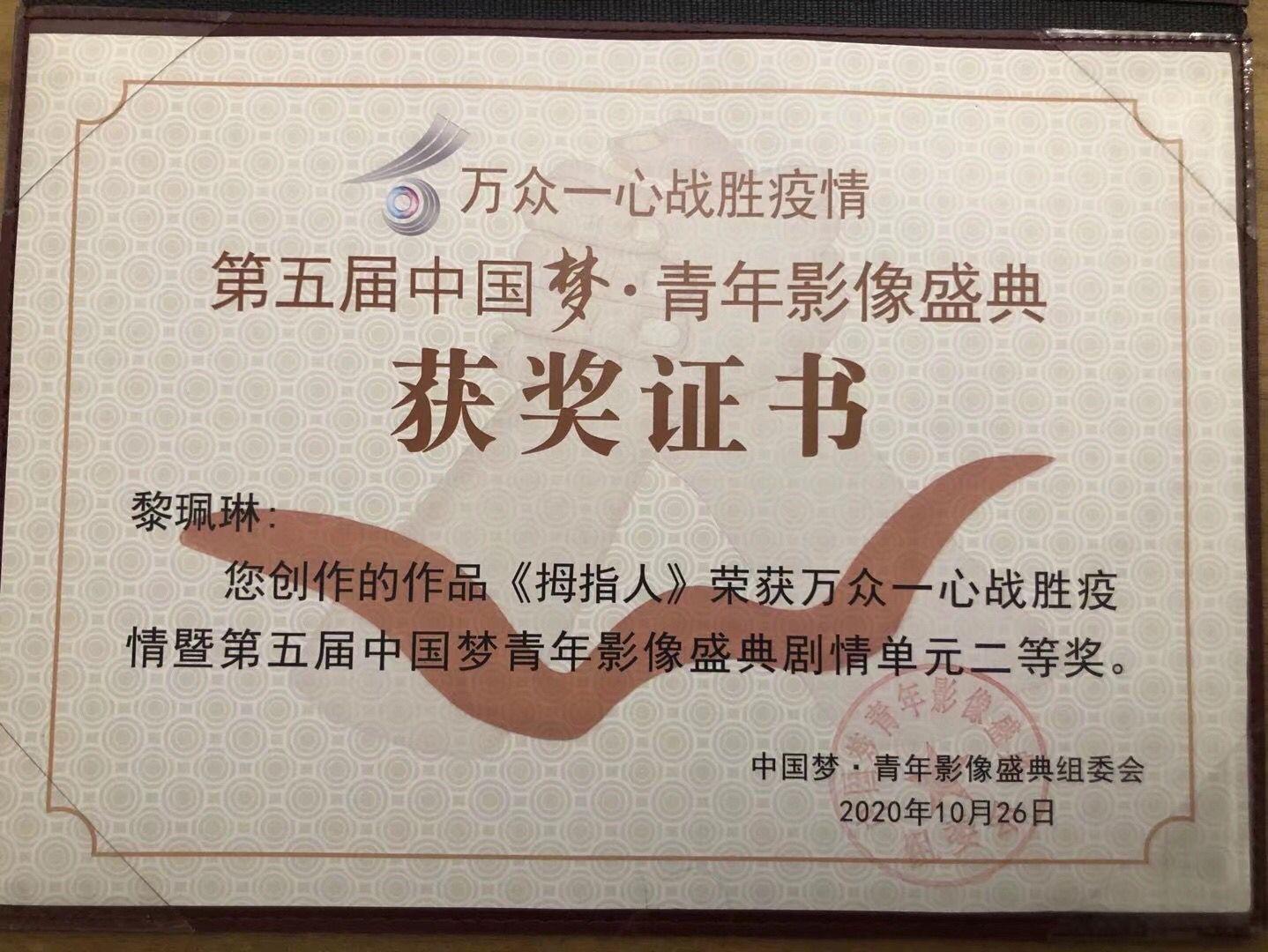 《拇指人》第五届中国梦·青年影像盛典获奖证书