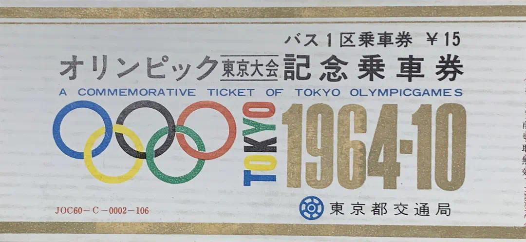 1964东京奥运会纪念乘车券