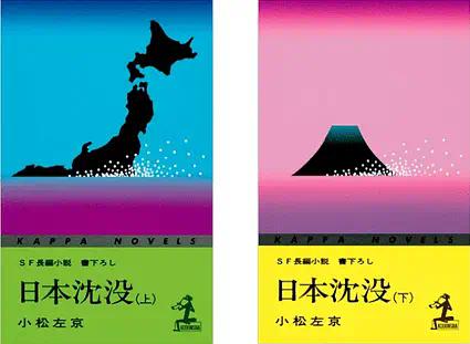小松左京《日本沉没》