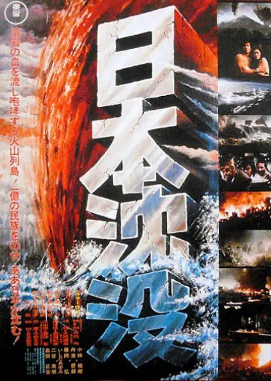 电影《日本沉没》(1973)
