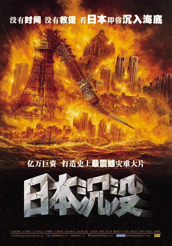 电影《日本沉没》(2006)