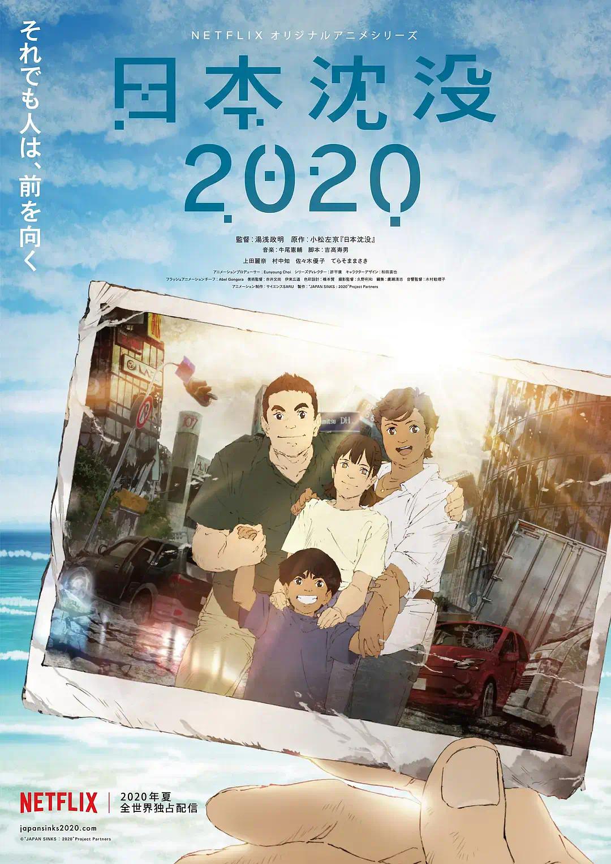 动画剧集《日本沉没2020》