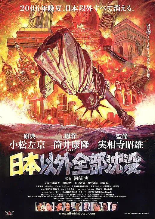 电影《日本以外全部沉没》(2006)