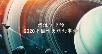 河流眼中的2020中国十大科幻事件