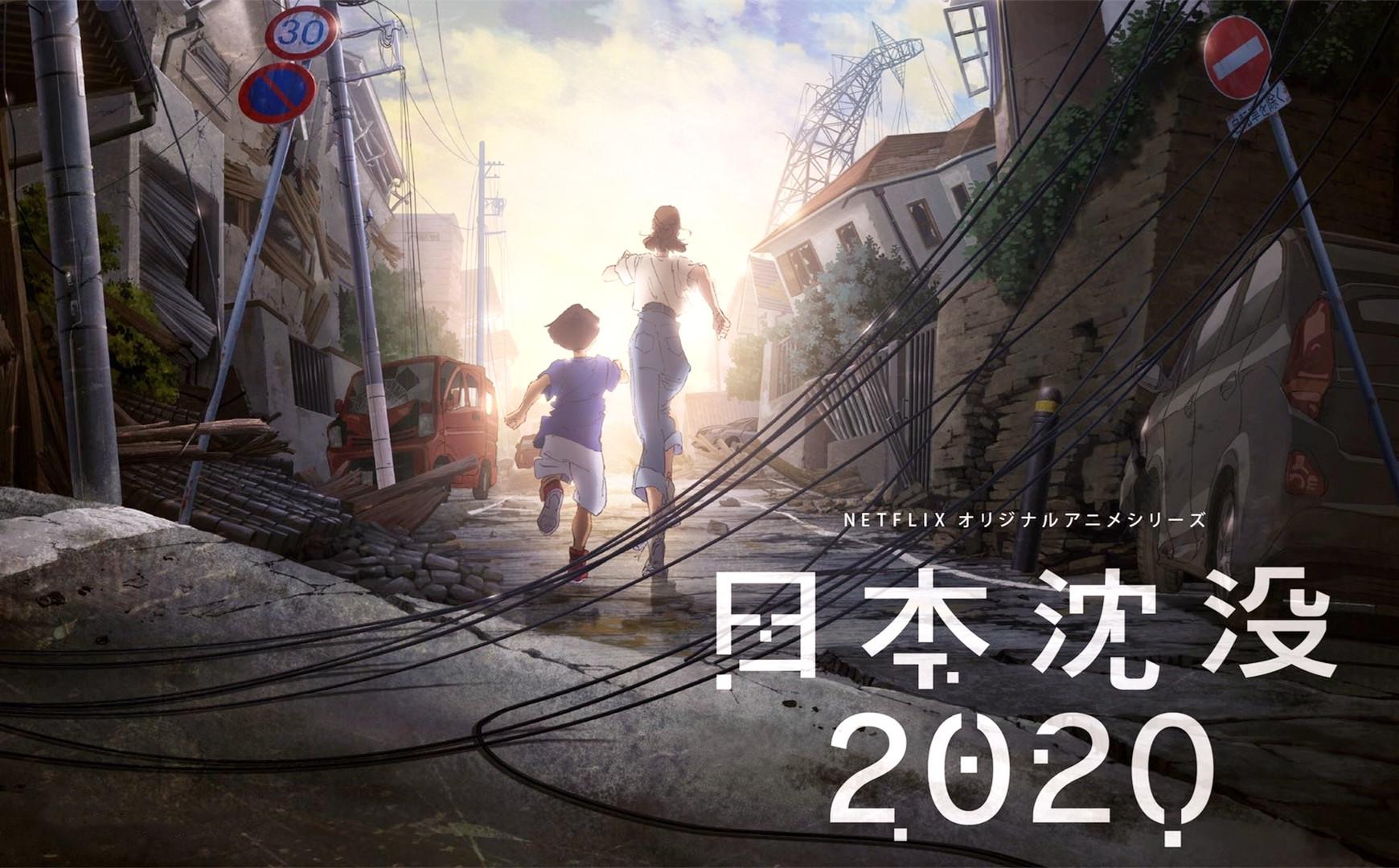 2020 日本 沈没