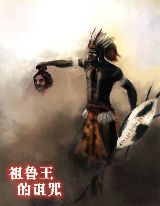 月亮之泪:祖鲁王的诅咒