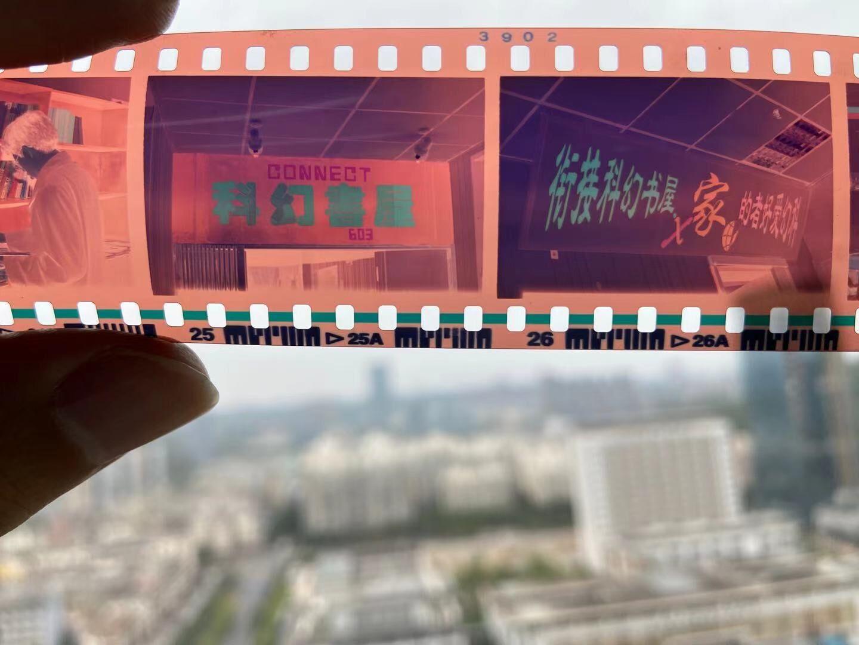 """1999衔接科幻书屋门头(衔接科幻书屋门头胶片里和科学会堂照片中窗户上的""""X""""形状的是衔接科幻中心的LOGO)"""