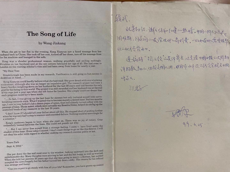 王晋康先生给书屋的资料,生命之歌的英译版