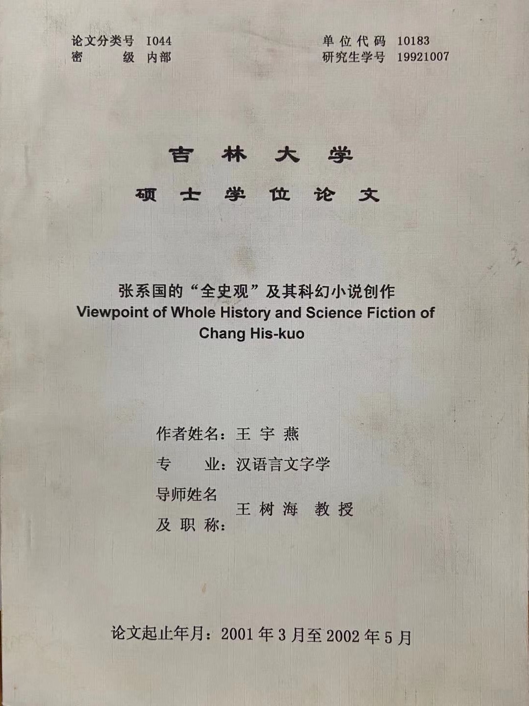 科幻作家鲲鹏的硕士论文