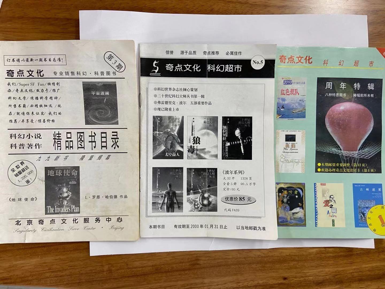 北京奇点书店的图书邮购小册