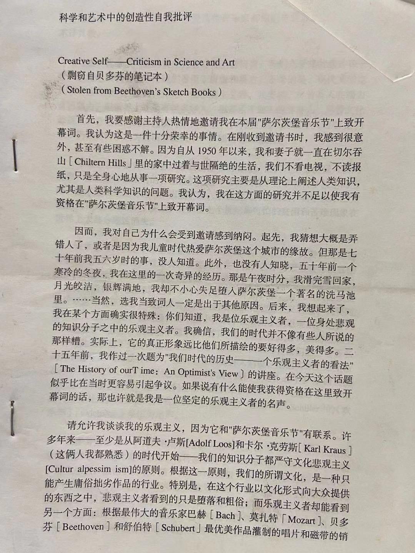 书屋主要支持者吉林体育学院张晓军副教授推荐给科幻世界的一篇翻译,一直没有寄给科幻世界。