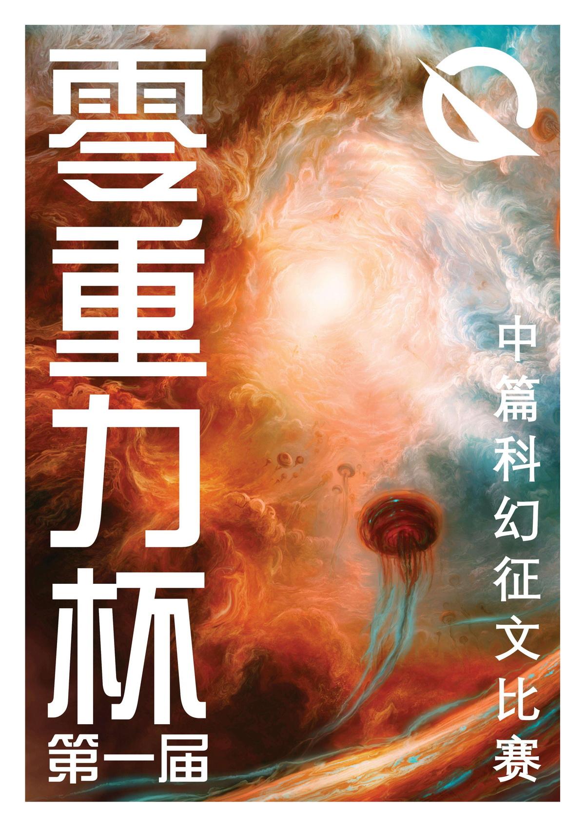 第一届零重力杯中篇科幻征文比赛