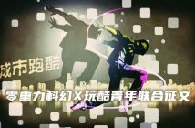 零重力科幻X玩酷青年联合征文