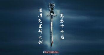 达摩克里斯之剑高悬十年后