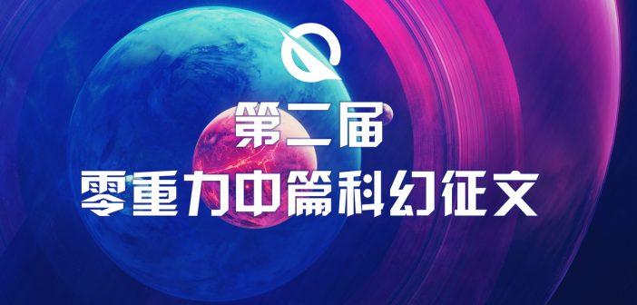 第二届零重力杯中篇科幻征文比赛