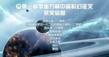 第一届零重力杯中篇科幻征文获奖信息