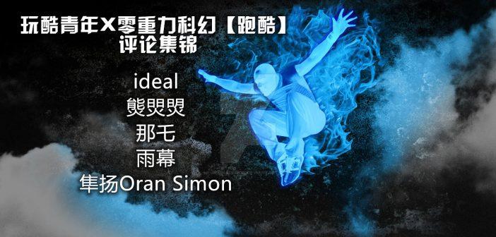 玩酷青年X零重力科幻【跑酷】征文评论集锦